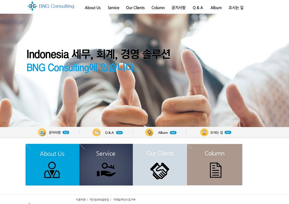 BNG Consulting 이미지