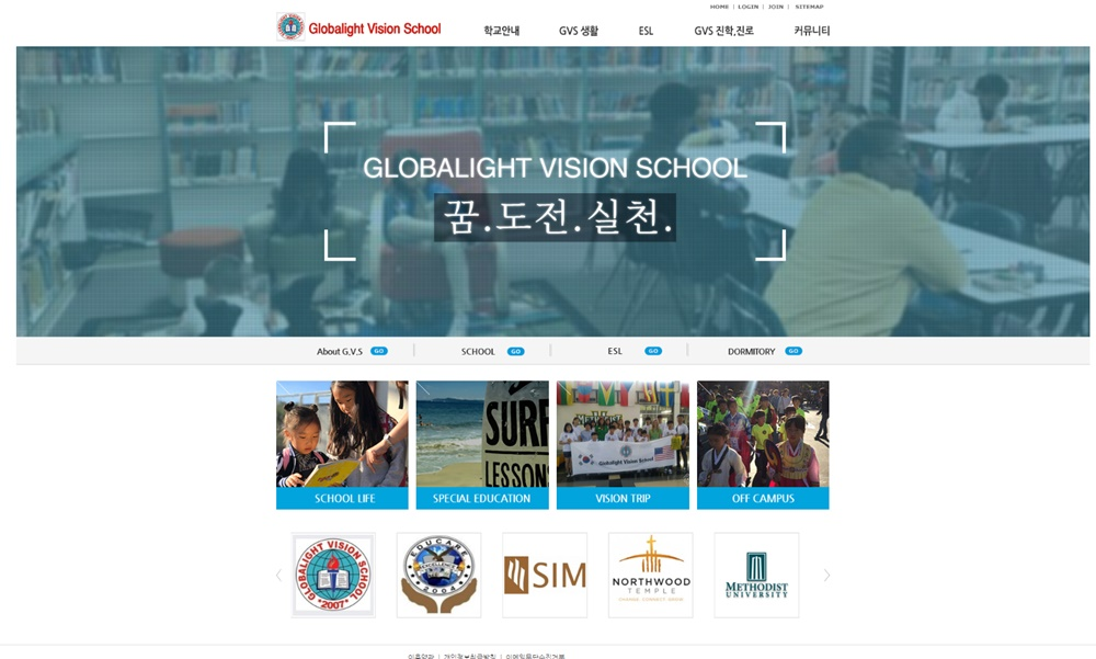 GLOBALIGHT VISION SCHOOL 이미지